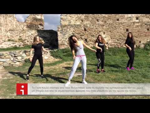 Gazolina - Daddy Yankee choreography by Nikoleta Palioura at Etv