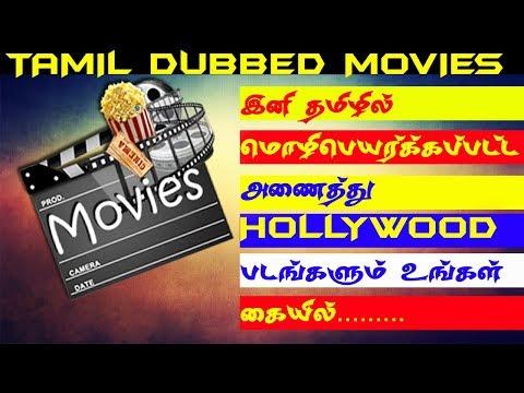 தமிழில் மொழிபெயர்க்கபட்ட படங்களை எளிமையாக டவுன்லோட் செய்யலாம் || How To Download Tamil Dubbed Movies