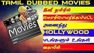 How To Download Tamil Dubbed Movies Easy Method || Tamil Dubbed Movies TAMIL TRICK