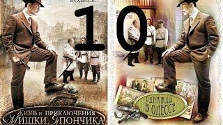 Жизнь и приключения Мишки Япончика. Однажды в Одессе. 10 Серия