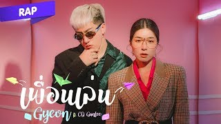 เพื่อนเล่น ? - Gyeon Ft.CD GUNTEE [ OFFICIAL RAP ]