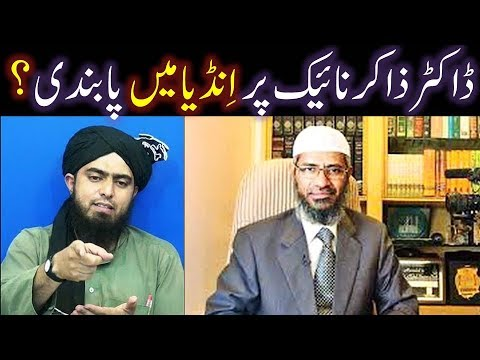 Dr. Zakir Naik peh PABANDI say motalliq INDIA kay ULMA ko Engr. Muhammad Ali Mirza ki Dawat-e-ISLAH