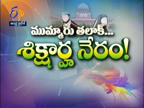 Pratidwani | 16th December 2017 | Full Episode | ETV Andhra Pradesh