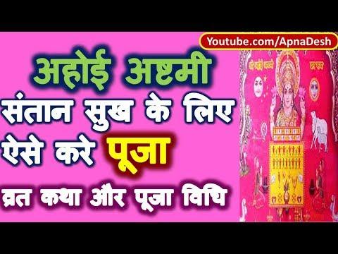 Ahoi Ashtami Vrat Vidhi in Hindi | अहोई अष्टमी बच्चो की लम्बी उम्र व संतान सुख के लिए ऐसे करे पूजा