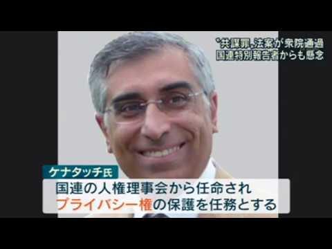 テロ等準備罪 国連特別報告者ケナタッチが日本政府を批判「私の書簡に回答しない日本政府は『普通ではない』と言わざるを得ません」