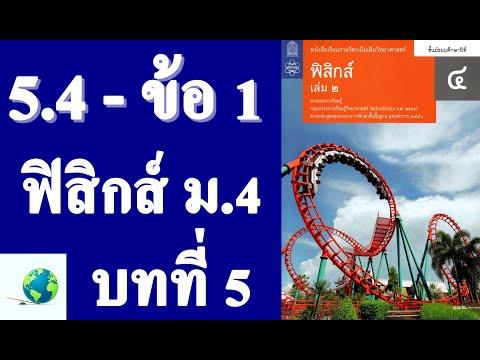 เฉลยแบบฝึกหัด 5.4 ข้อ 1 | ฟิสิกส์ ม.4 บทที่ 5 งานและพลังงาน | โดย สุนทร พิมเสน