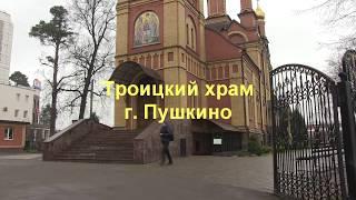 Троицкий храм г. Пушкино