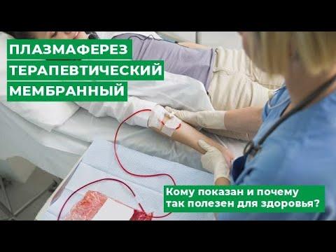 ПЛАЗМАФЕРЕЗ ТЕРАПЕВТИЧЕСКИЙ МЕМБРАННЫЙ / Медицинский центр Мирт Кострома