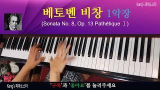 Kang's 피아노스타-베토벤 비창 1악장(Be…