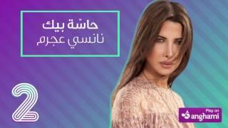 Top 5 Arabic songs on Anghami - Week 3 - May 2017