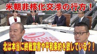 米朝非核化交渉に関する「藤崎一郎」氏と「礒崎敦仁」氏の論議。 ソース...