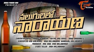 Nalugurilo Narayana | Telugu Comedy Short Film | By Ravi Rallabhandi