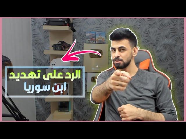هل البياتي اساء للشعب السوري من خلال كلمه (هكر) للاعب سوري داخل لعبه ببجي موبايل