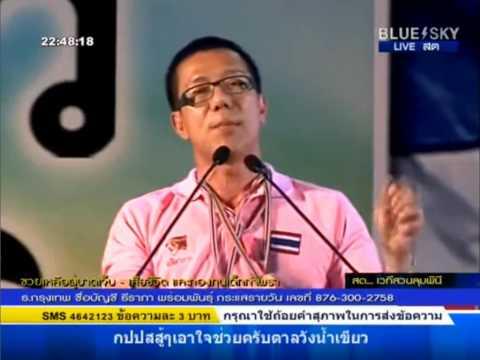 ดร.เฉลิมชัย ยอดมาลัย  หน้าที่ของสื่อ 23/03/2014
