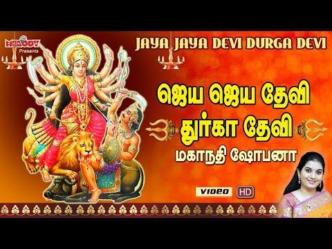 Jaya Jaya Devi Durga Devi Saranam | Navarathri Song | Durgai Pattu | Mahanadhi Shobana