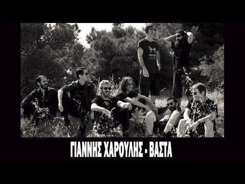 Γιάννης Χαρούλης - Βάστα | Giannis Haroulis - Vasta - Νέο τραγούδι 2019