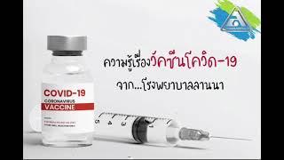 ความรู้เรื่องวัคซีนโควิด19  จาก โรงพยาบาลลานนา เชียงใหม่ (Lanna Hospital)
