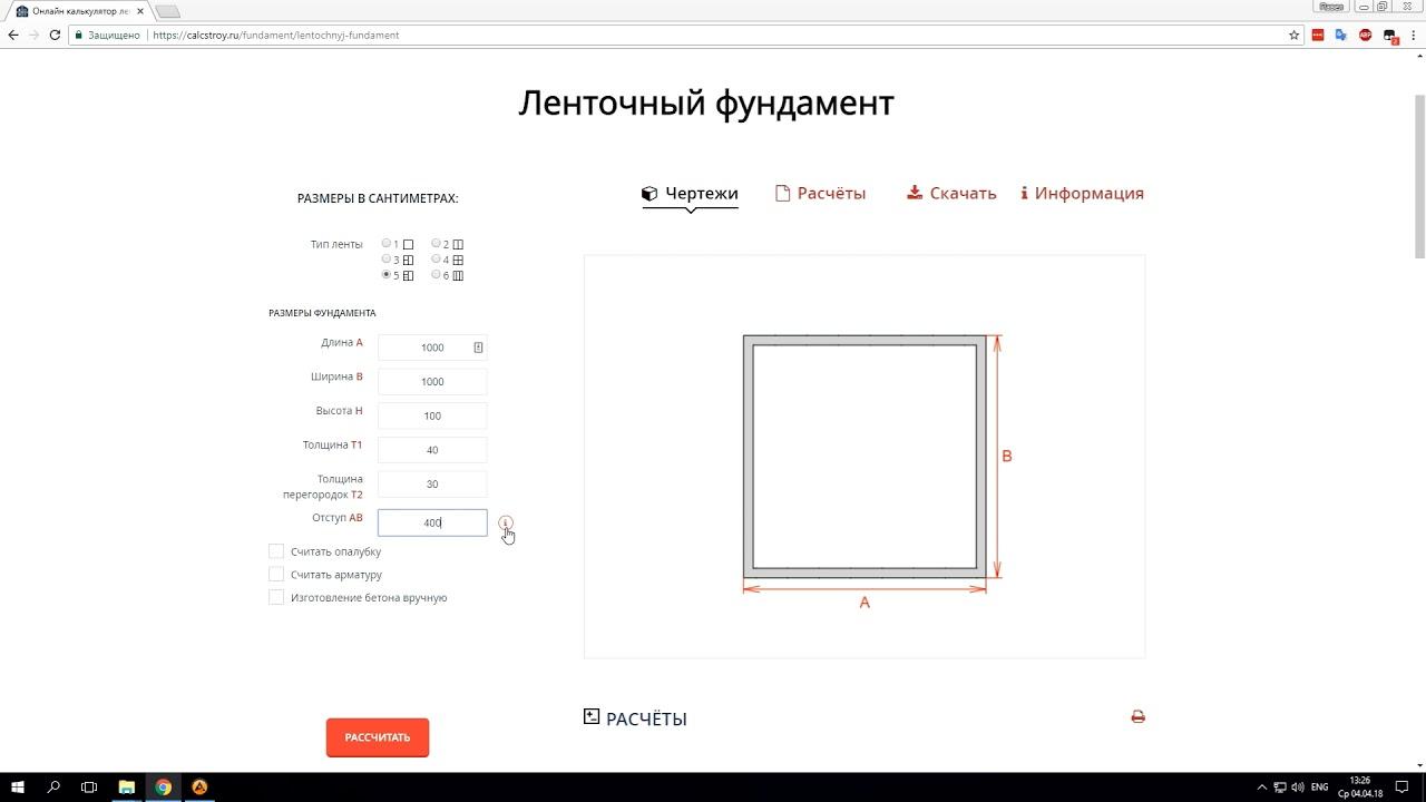 рассчитать стоимость ленточного фундамента под дом калькулятор