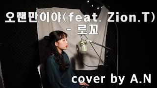 오랜만이야(It's been a while) - 로꼬(Loco) feat.Zion.T COVER by A.N