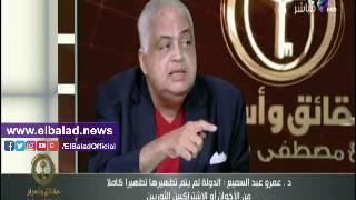 عمرو عبد السميع: تواجد الإخوان في مؤسسات الدولة غير مفهوم.. فيديو