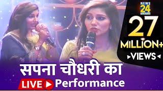 News24 पर Sapna Chaudhary के साथ नया साल का जश्न