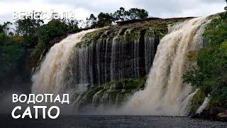 Мир Приключений - Водопад Сапо. Национальный парк Канайма. Sapo falls. Canaima National Park.(, 2013-12-20T15:34:09.000Z)