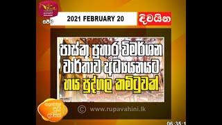 Ayubowan Suba Dawasak | Paththara | 2021-02-20 |Rupavahini Thumbnail