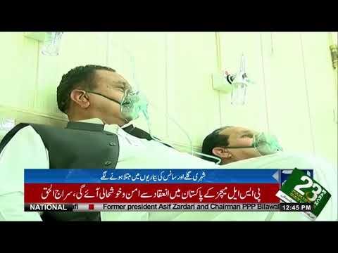 اسلام آباد :  پولن میں خطرناک حد تک اضافہ، شہری پریشان