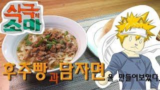 식극의 소마의 후추빵과 담자면을 만들어보았다. (How to make Hujiao Bing and Dan Zai Noodles from SHOKUGEKI NO SOMA)