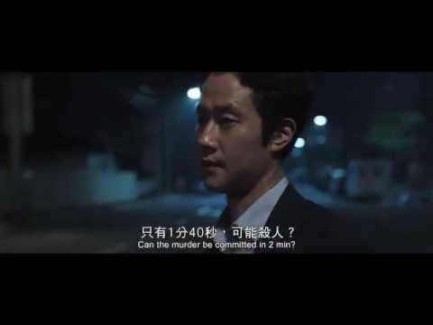 再審 (New Trial)電影預告