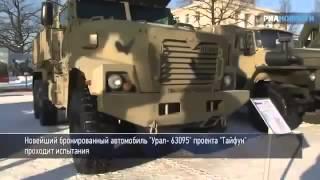 Новинка Российской армии бронеавтомобиль Тайфун У