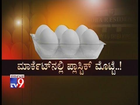 `Marketnalli Plastic Motte`: Fake/Plastic Eggs Found in Bangalore's Super Market