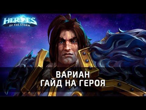 видео: ВАРИАН - гайд на героя по heroes of the storm