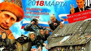 Выборы 2018. Дебаты. Манипуляция. Лживые СМИ. Грудинин. Путин. Жириновский.