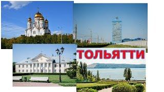 ТОЛЬЯТТИ. Экскурсия по Городу. АвтоВАЗ. Волга.