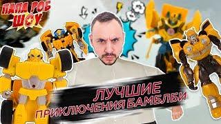 Папа РОБ и БАМБЛБИ: Сборник лучших приключений!