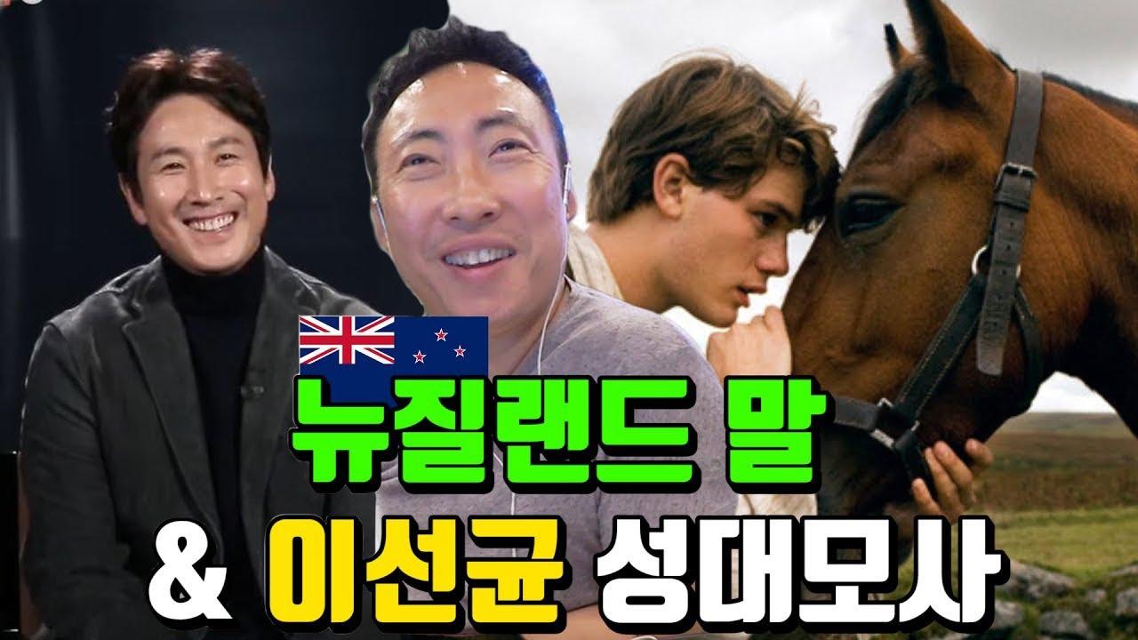[생방송] 뉴질랜드 말 소리 & 이선균 성대모사 (feat. 중3 여학생 EDM)