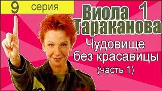 Виола Тараканова В мире преступных страстей 1 сезон 9 серия (Чудовище без красавицы 1 часть)