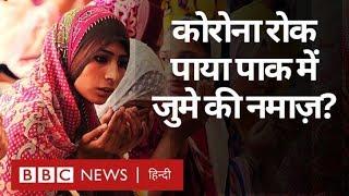 Corona Virus के खौफ़ के बीच क्या Pakistan में हुई जुमे की नमाज़? (BBC Hindi)