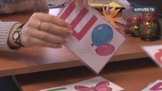 В Королёве для детей с синдромом Дауна организовали уроки логопеда