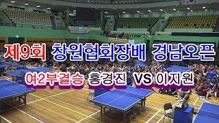 제9회 창원협회장배 경남오픈 여2부 결승 홍경진 vs …