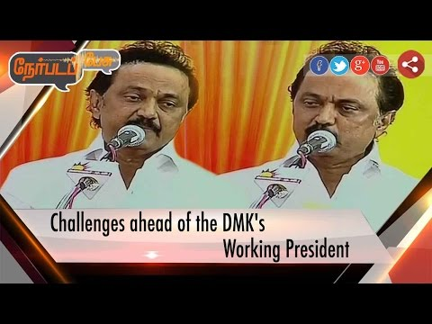 Nerpada Pesu: Challenges For MK Stalin as DMK's Working President  | 04/01/2017