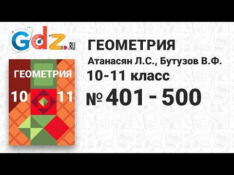 № 401-500 - Геометрия 10-11 класс Атанасян
