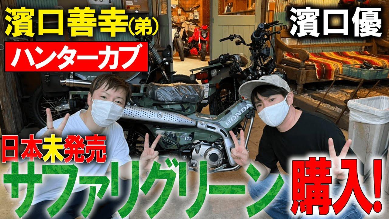 【バイク】よっちゃん、サファリグリーン買う。