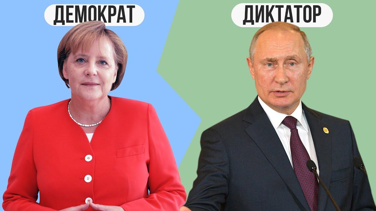 Почему Путин диктатор, а Меркель нет ?