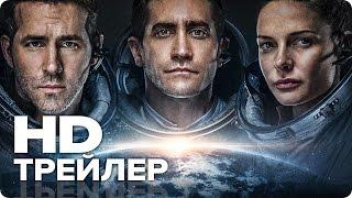 Живое - Трейлер 2 (Русский) 2017 Фильм Ужасов