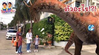 ไดโนเสาร์หลุด !! เหตุไม่คาดฝันห้องเรียนรู้ สวนสัตว์ไดโนเสาร์ Jurassic World ep.1 - วินริวสไมล์