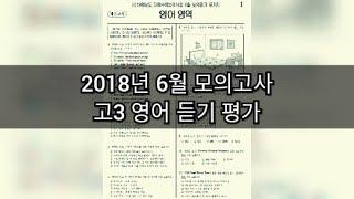 영어듣기평가 - 2018년 6월 고3 모의고사 영어듣기…