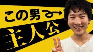 【まさに主人公】ウメハラ逆転劇2015(笑) thumbnail