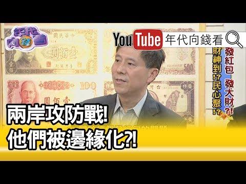 精彩片段》汪浩:承認統一!去做特首不要選總統?!【年代向錢看】